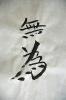 calligraphie chinoise_2