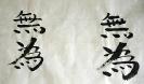 calligraphie chinoise_4