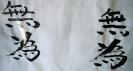 calligraphie chinoise_5