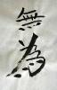 calligraphie chinoise_6