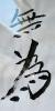 calligraphie chinoise_8